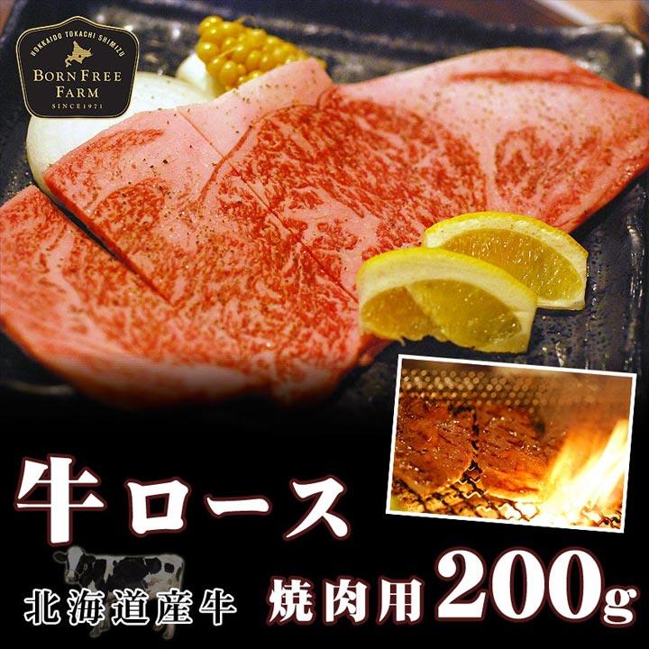 牛ロース焼肉用200g【加熱用】【会員登録で5%OFF】