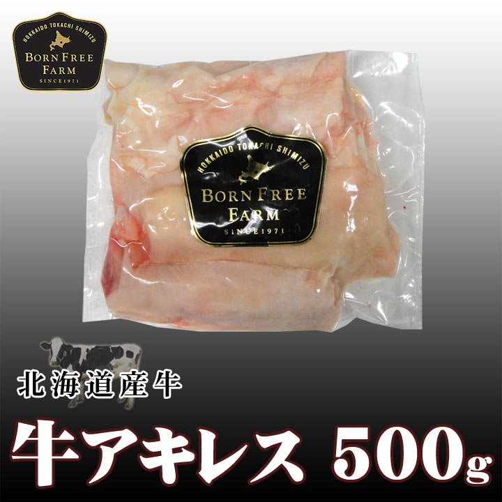 牛アキレス500g【加熱用】【会員登録で5%OFF】