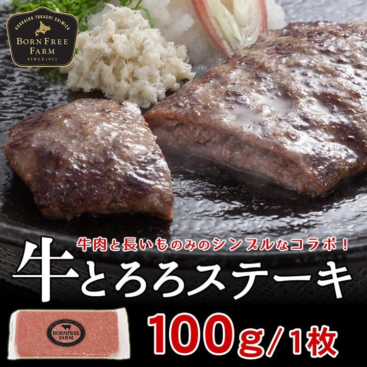 牛とろろステーキ100g【加熱用】【会員登録で5%OFF】