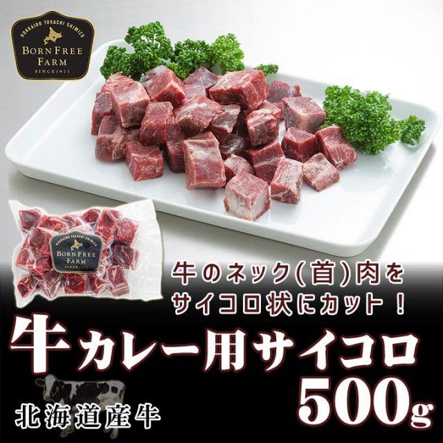 牛カレー用サイコロ500g【加熱用】【会員登録で5%OFF】