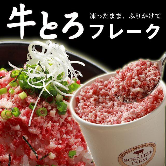 『ヒルナンデス!』に登場★牛とろフレーク200g【完全予約制】