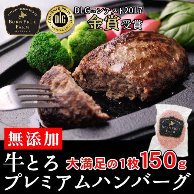【無添加】牛とろプレミアムハンバーグ150g【加熱用】