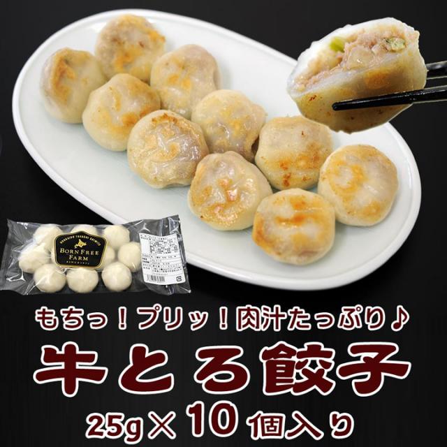 牛とろ餃子[10個入り]【加熱用】【会員登録で5%OFF】