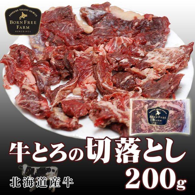 牛とろの切り落し200g【加熱用】【会員登録で5%OFF】