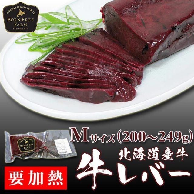 牛レバー[Mサイズ]200~249g【加熱用】