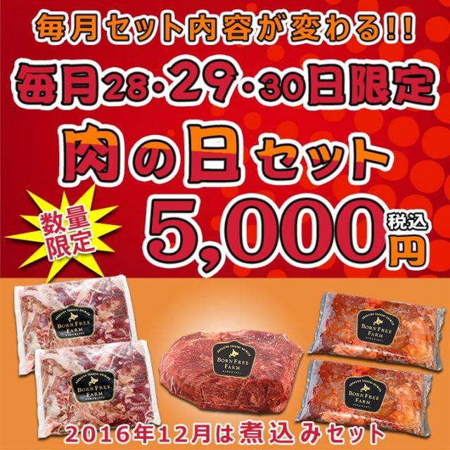 肉の日セット【1612】