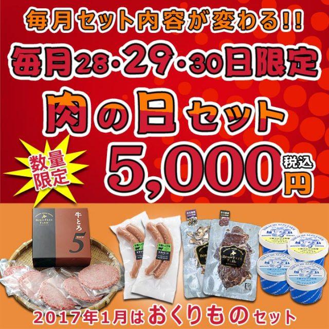 肉の日セット【1701】