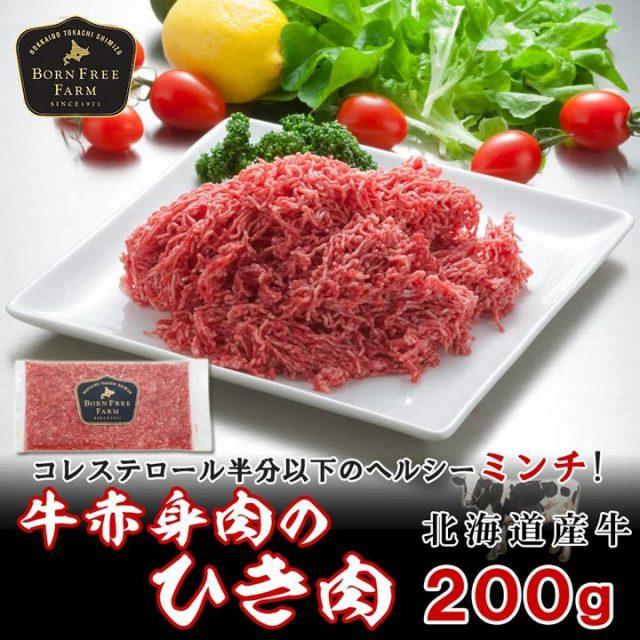 牛赤身肉のひき肉200g【加熱用】【会員登録で5%OFF】