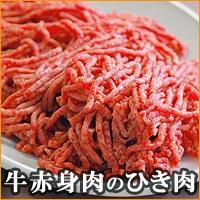 牛赤身肉のひき肉200g【加熱用】