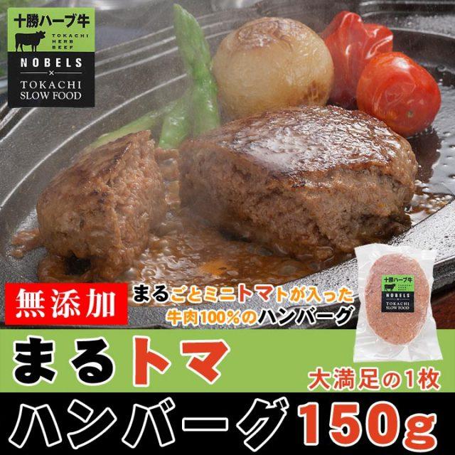 まるトマハンバーグ【加熱用】