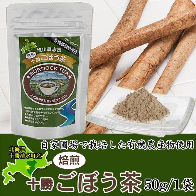 焙煎十勝ごぼう茶50g 北海道清水産/有機農産物使用【会員登録で5%OFF】