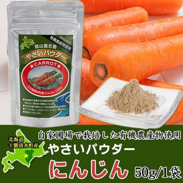 やさいパウダー【にんじん】50g 北海道清水産/有機農産物使用