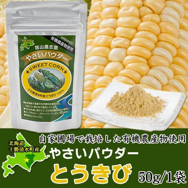やさいパウダー【とうきび】50g 北海道清水産/有機農産物使用