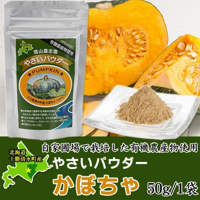やさいパウダー【かぼちゃ】50g 北海道清水産/有機農産物使用