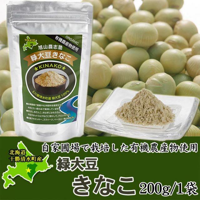 緑大豆きなこ200g 北海道清水産/有機農産物使用