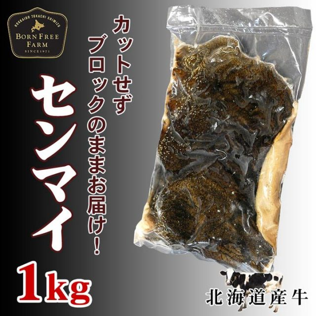牛センマイ1kg【加熱用】【会員登録で5%OFF】