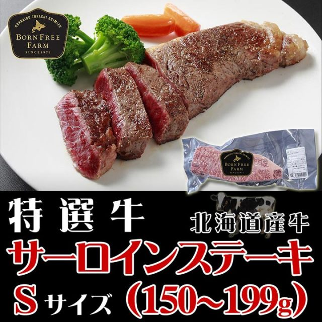 特選牛サーロインステーキ[Sサイズ]150~199g【加熱用】【会員登録で5%OFF】