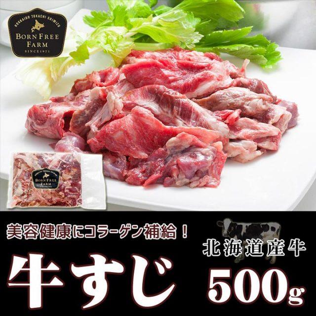 牛すじ500g【加熱用】【会員登録で5%OFF】