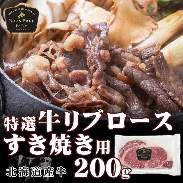 特選牛リブロースすき焼き用200g【加熱用】【会員登録で5%OFF】