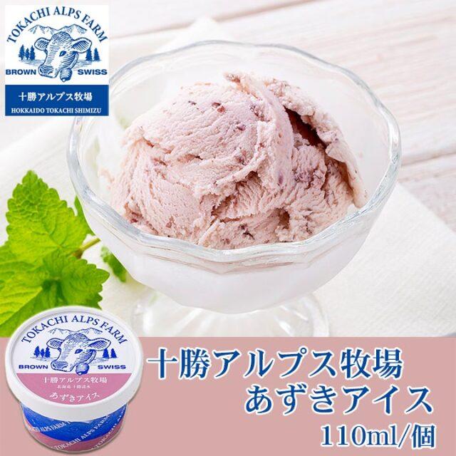 【十勝アルプス牧場】あずきアイス
