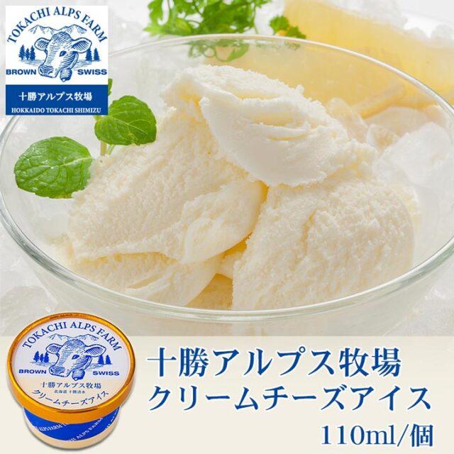 【十勝アルプス牧場】クリームチーズアイス