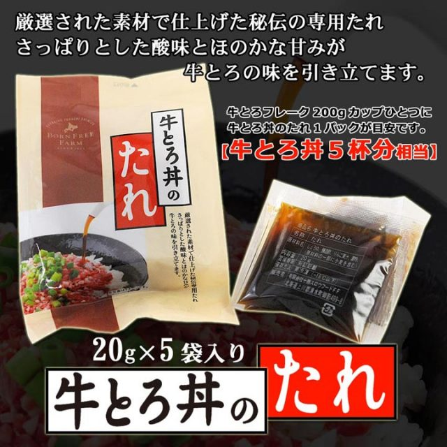 牛とろ丼のたれ1パック(20g×5袋入り)【会員登録で5%OFF】