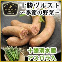 十勝ヴルスト~季節の野菜~(アスパラ)