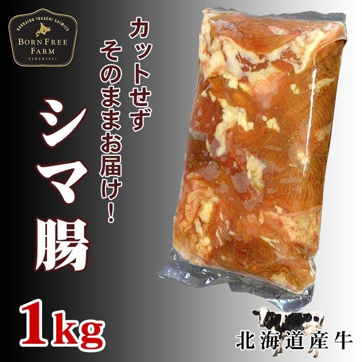 牛シマ腸1kg【加熱用】【会員登録で5%OFF】