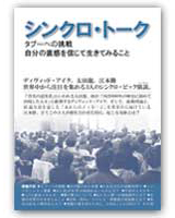シンクロトークDVD(ディヴィッド・アイク、太田龍、江本勝の鼎談)