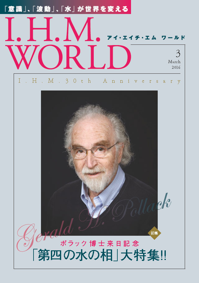 I.H.M. WORLD 2016年3月号