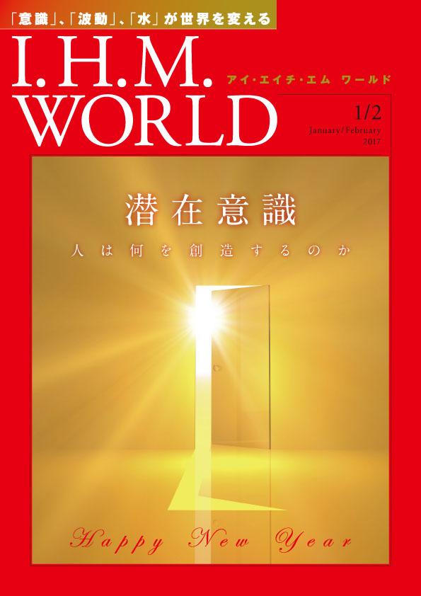 I.H.M. WORLD 2017年1・2月合併号