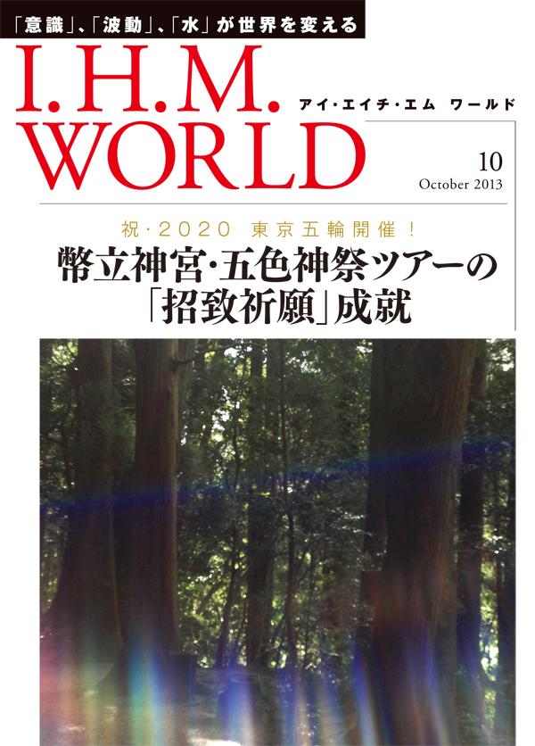 機関誌IHMWORLD≪2013年10月号≫