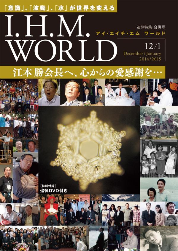 機関誌IHMWORLD≪2014年12月‐2015年1月号≫