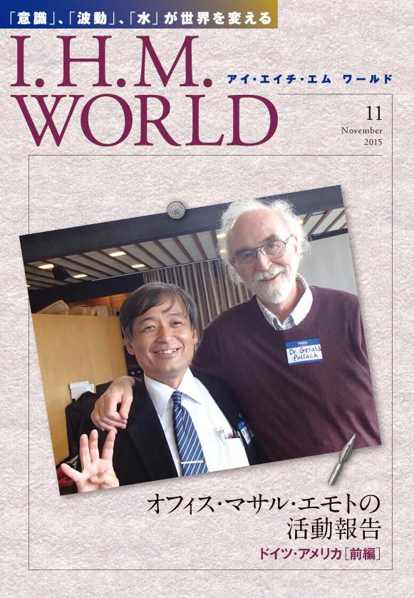 I.H.M. WORLD 2015年11月号