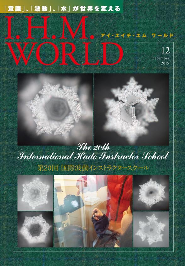 I.H.M. WORLD 2015年12月号