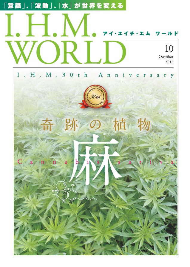 I.H.M. WORLD 2016年10月号