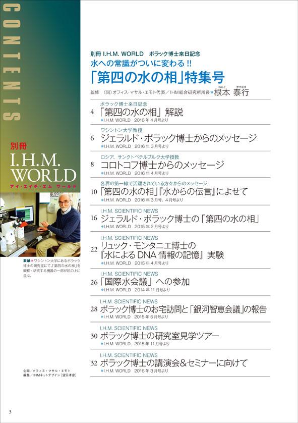 別冊 I.H.M. WORLD 「第四の水の相」特集号