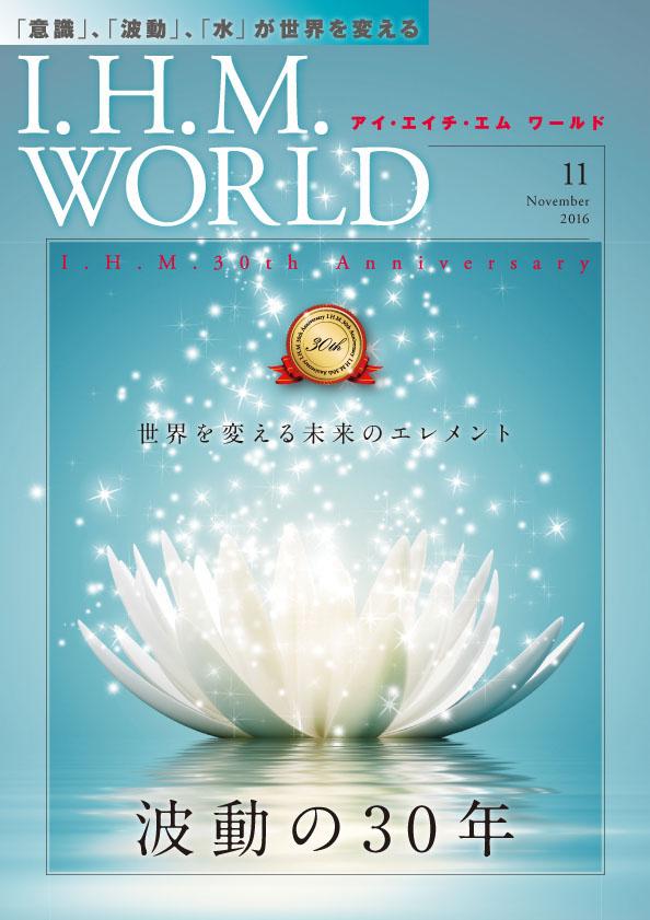 I.H.M. WORLD 2016年11月号