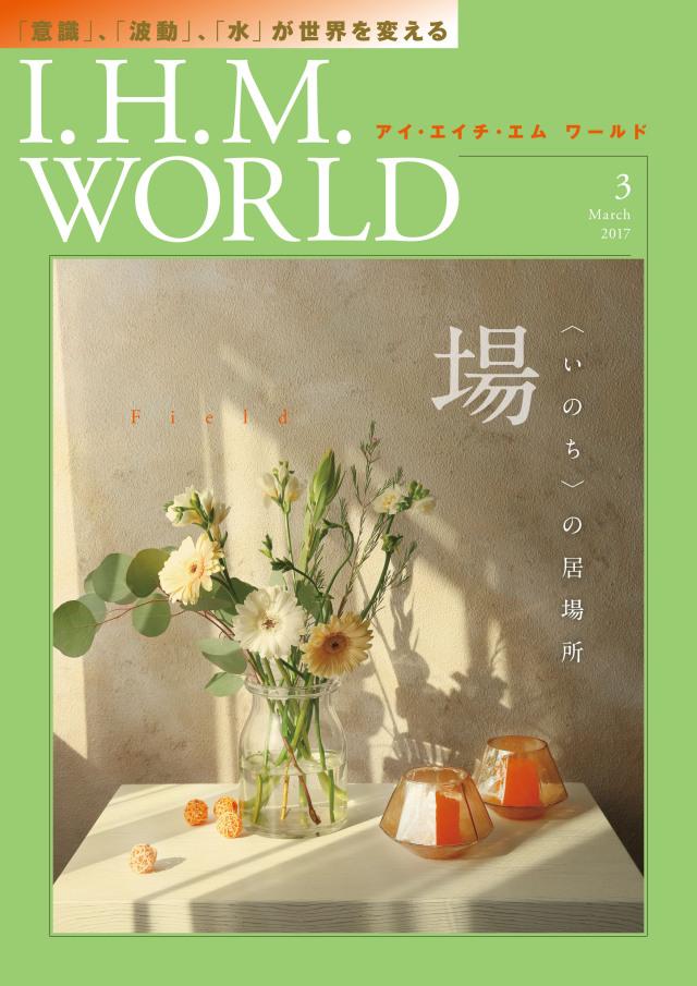 I.H.M. WORLD 2017年3月号