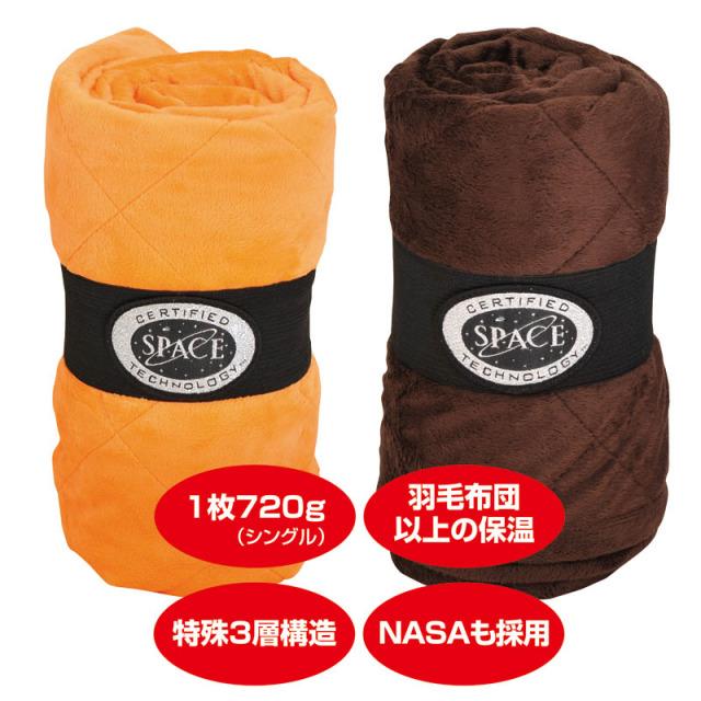 ホットスペースケット