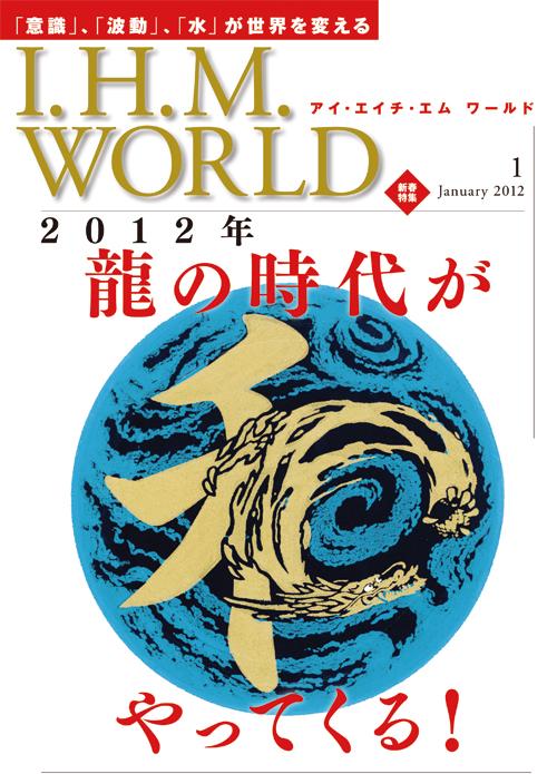機関誌IHMWORLD≪2012年1月号≫