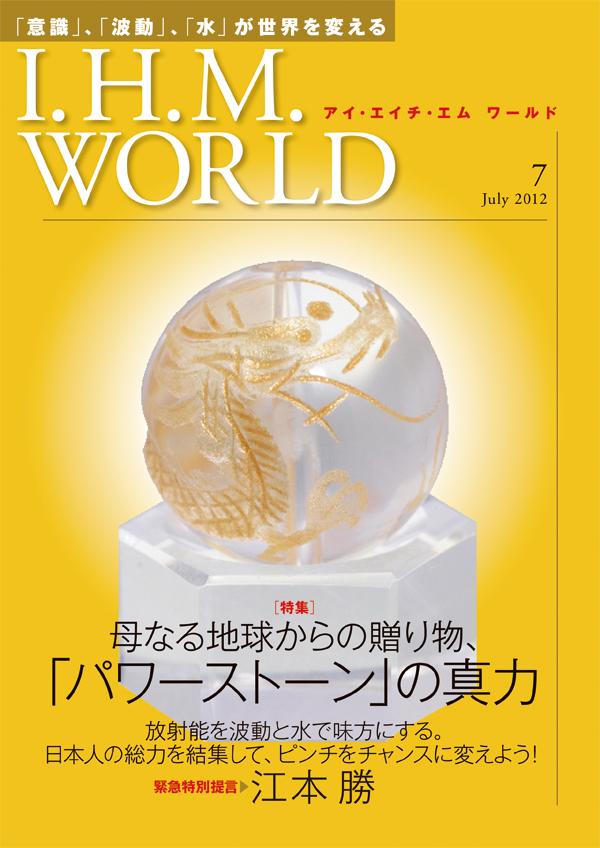 機関誌IHMWORLD≪2012年7月号≫