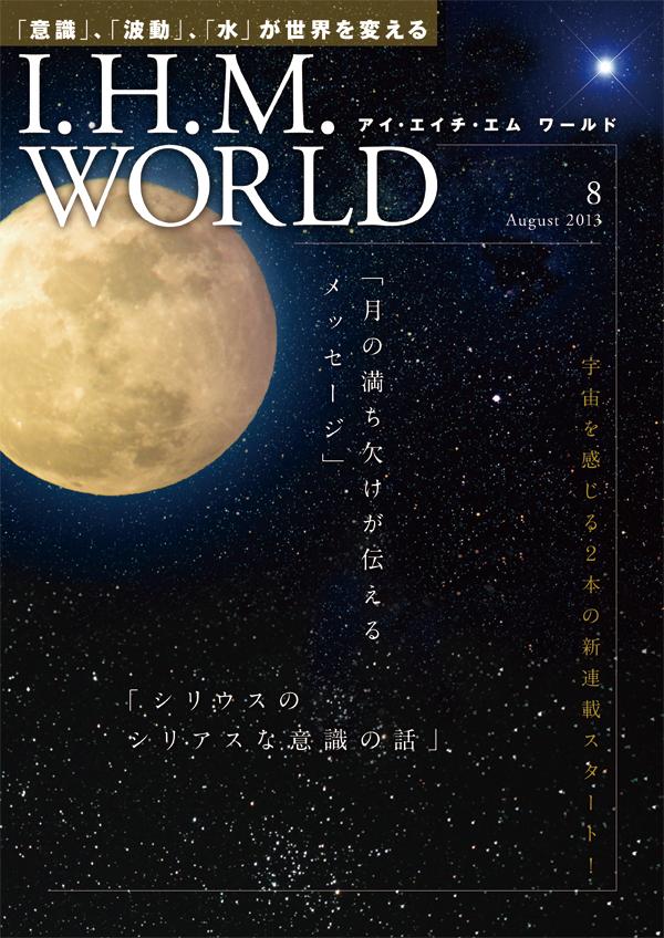 機関誌IHMWORLD≪2013年8月号≫