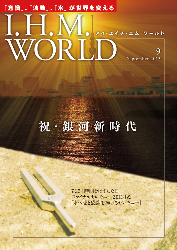 機関誌IHMWORLD≪2013年9月号≫