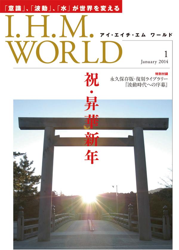 機関誌IHMWORLD≪2014年01月号≫