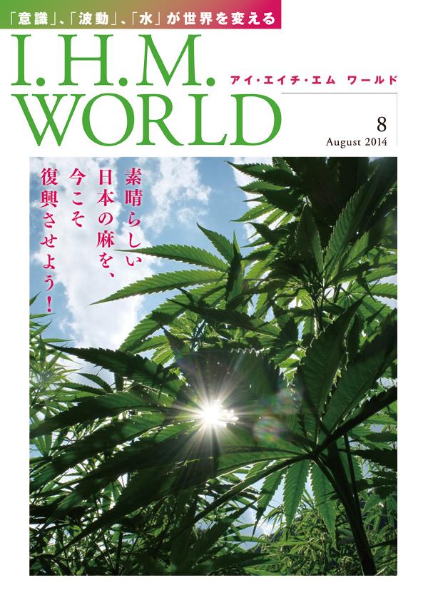 機関誌IHMWORLD≪2014年08月号≫