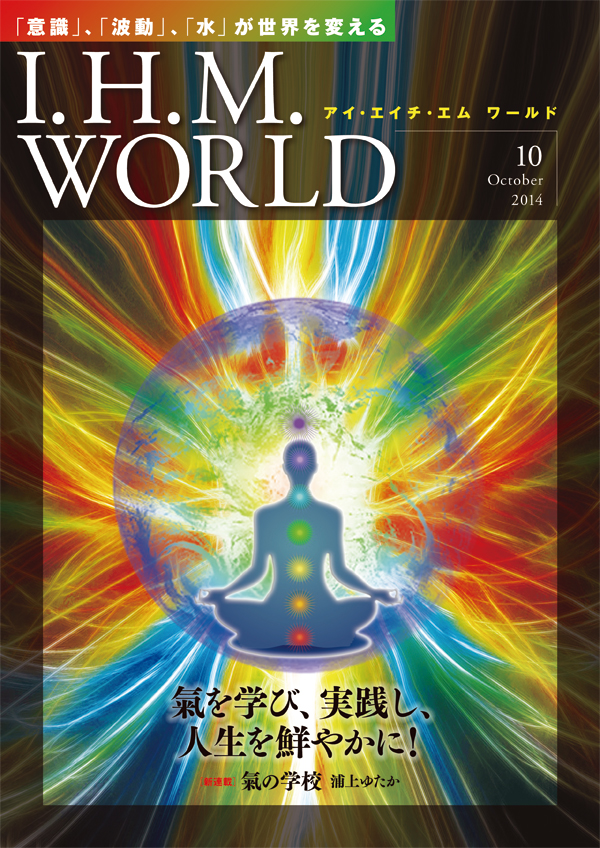 機関誌IHMWORLD≪2014年10月号≫
