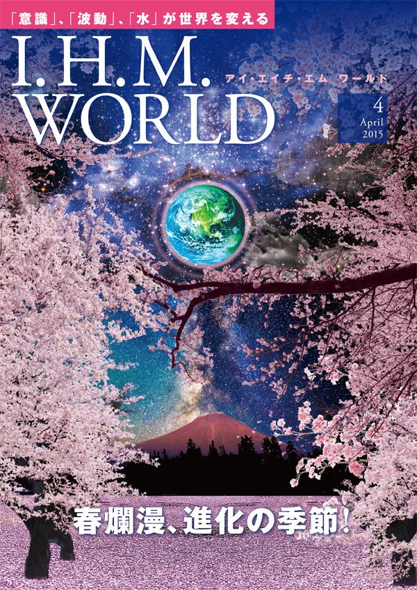 機関誌IHMWORLD≪2015年4月号≫