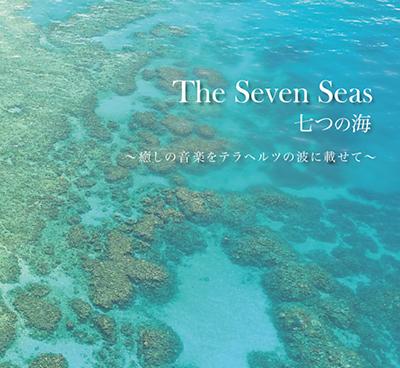 テラヘルツCD「The Seven Seas(七つの海)」