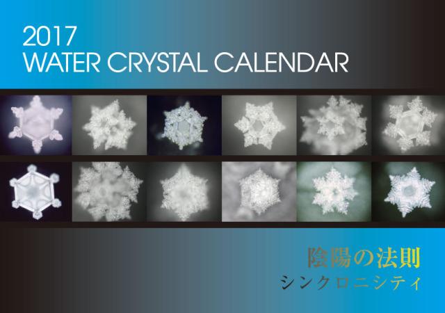 2017年結晶カレンダー シンクロニシティー ~陰陽の法則~